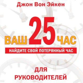 Ваш 25-й час для руководителей