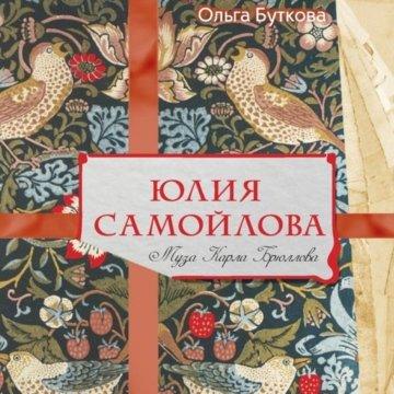 Юлия Самойлова. Муза Карла Брюллова