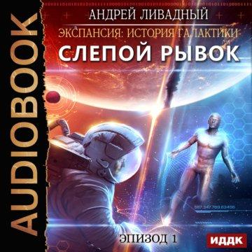 Экспансия: История Галактики. Эпизод 01. Слепой рывок