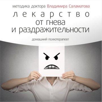 Лекарство от гнева и раздражительности