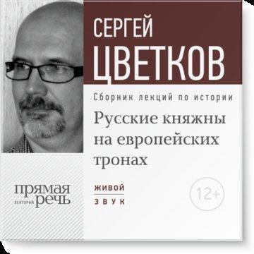Русские княжны на европейских тронах