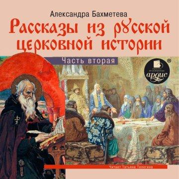 Рассказы из русской церковной истории. Часть вторая