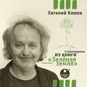 Стихотворения из книги «Зеленая земля»