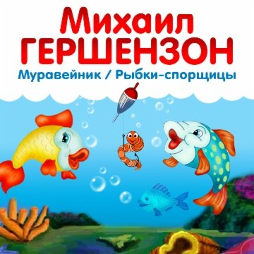 Рыбки-спорщицы. Муравейник