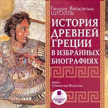 История Древней Греции в избранных биографиях