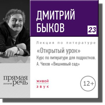 Открытый урок: А. Чехов «Вишневый сад»