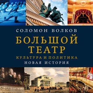 Большой театр. Культура и политика. Новая история