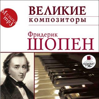 Великие композиторы. Шопен Ф.