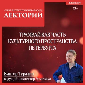 Трамвай как часть культурного пространства Петербурга