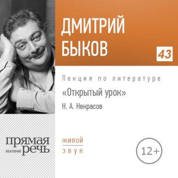Открытый урок: Николай Некрасов