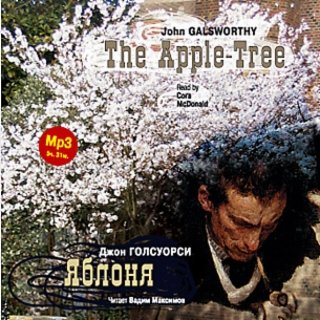 Яблоня / The Apple-Tree