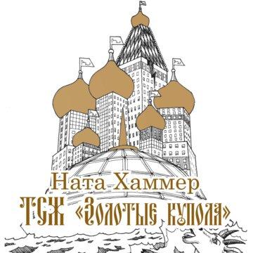 ТСЖ «Золотые купола»