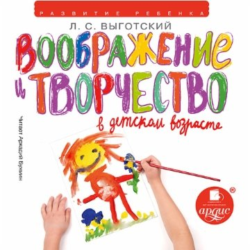 Воображение и творчество в детском возрасте