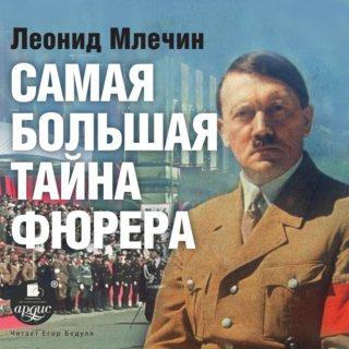 Самая большая тайна фюрера
