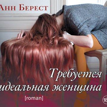 Требуется идеальная женщина