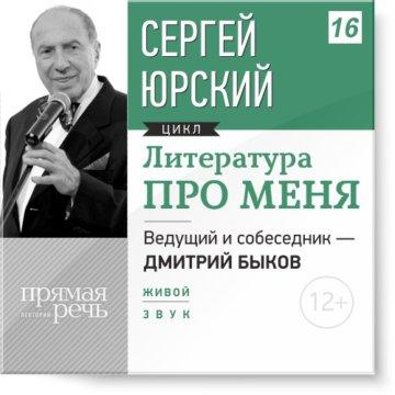 Сергей Юрский. Литература про меня