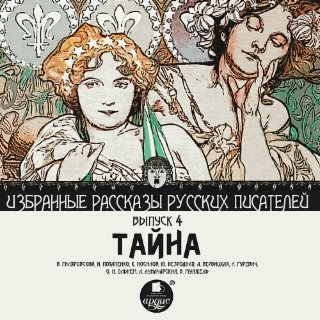 Тайна. Избранные рассказы русских писателей. Выпуск 4