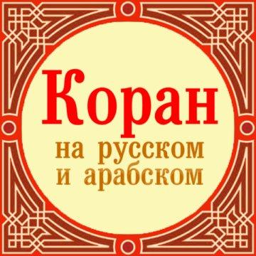 Коран. На арабском и русском языках