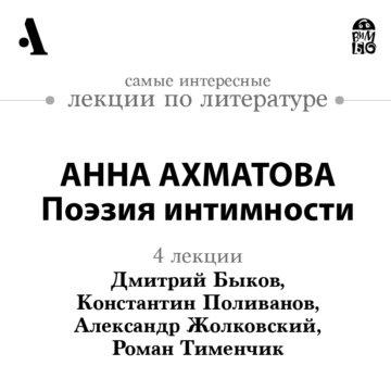 Анна Ахматова. Поэзия интимности