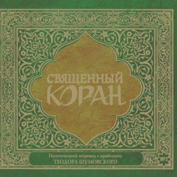 Священный Коран (в стихотворном переводе Т. Шумовского)