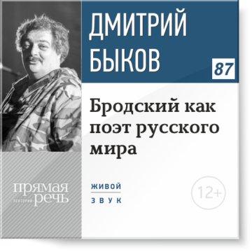 Бродский как поэт русского мира (2015г.)