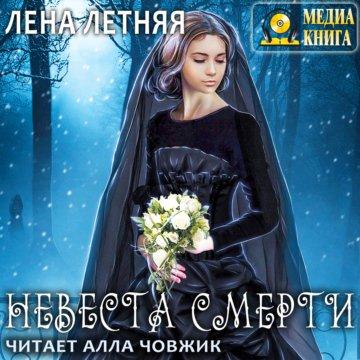 Невеста Смерти
