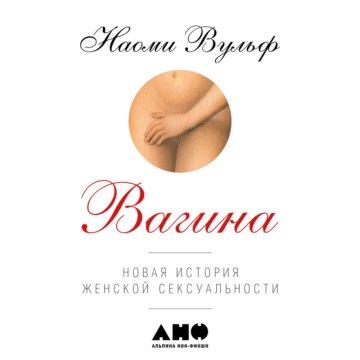 Вагина: Новая история женской сексуальности