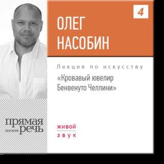 Кровавый ювелир Бенвенуто Челлини