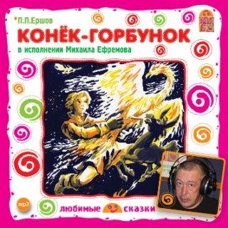 Конек-Горбунок