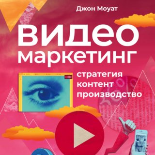 Видеомаркетинг: Стратегия, контент, производство