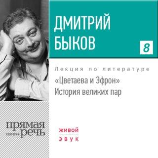 Цветаева и Эфрон. История великих пар