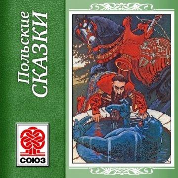 Золотая книга сказок. Польские сказки