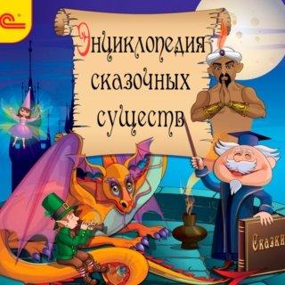 Энциклопедия сказочных существ + сказки
