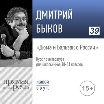 Онлайн-урок по зарубежной литературе «Дюма и Бальзак о России». 10-11 класс