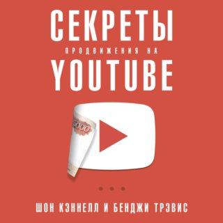 Секреты продвижения на Youtube