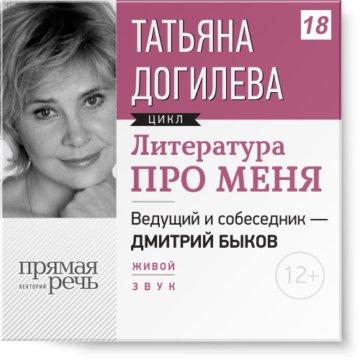 Татьяна Догилева. Литература про меня