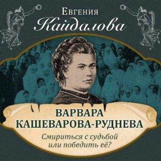 Варвара Кашеварова-Руднева. Смириться с судьбой или победить ее?
