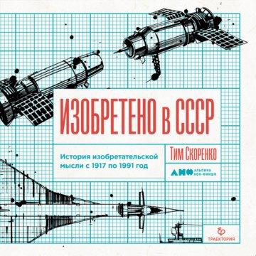 Изобретено в СССР: История изобретательской мысли с 1917 по 1991 год
