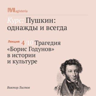 Лекция Трагедия «Борис Годунов» в истории и культуре