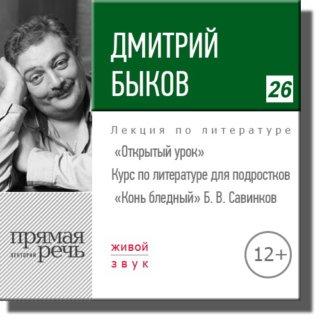 Открытый урок: Б. Савинков «Конь бледный». Курс по литературе для подростков