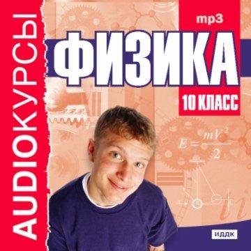 Аудиокурсы. Физика. 10 класс