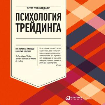 Психология трейдинга: Инструменты и методы принятия решений