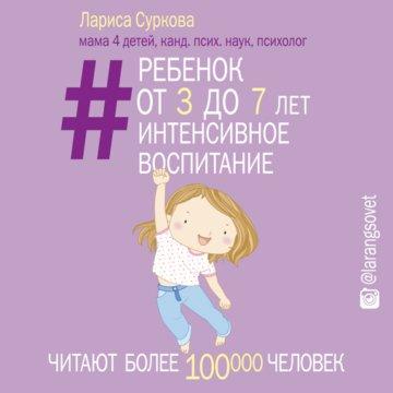 Ребенок от 3 до 7 лет: интенсивное воспитание