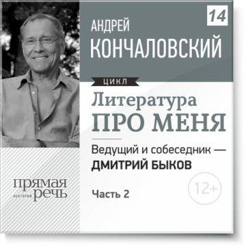 Андрей Кончаловский. Литература про меня. Часть 2