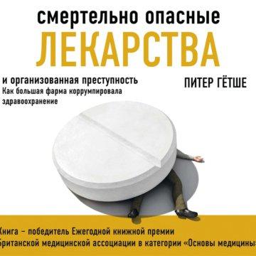 Смертельно опасные лекарства и организованная преступность. Как большая фарма коррумпировала здравоохранение