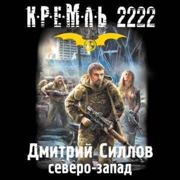 Кремль 2222. Северо-запад