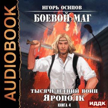 Боевой маг. Книга 4. Тысячелетний воин Ярополк