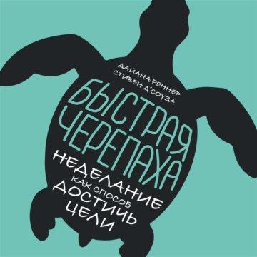 Быстрая черепаха: Неделание как способ достичь цели