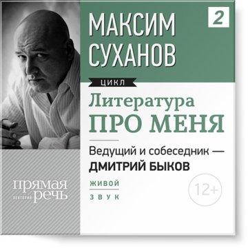Максим Суханов. Литература про меня