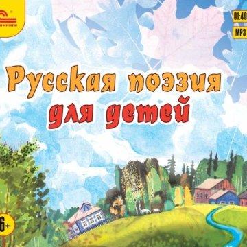 Русская поэзия для детей